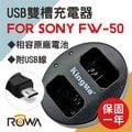 ROWA 樂華 FOR SONY FW50 電池 USB 雙槽 充電器 BM015 原廠電池可用 a7r2 a7m2 a5100 a6000 a5000 a6500 a6300 a5100 a7 a7..