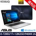 (超值福利品) ASUS華碩 K556UQ-0221B7200U 15.6吋FHD/i5-7200U/NV 940MX 2G獨顯/1TB+128G SSD效能雙硬碟 霧面深藍筆電