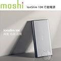 【A Shop】Moshi IonSlim 10K 行動電源 99MO022145
