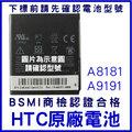 HTC 原廠電池 原電 原裝電池 A8181 A9191 Desire