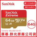 SANDISK 64G EXTREME microSD UHS-I 讀100M 寫60M 記憶卡