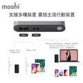 【VgoStar 立高達】光華店★Moshi IonSlim 10K 行動電源