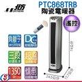 【信源】擺頭+遙控 北方直立式陶瓷遙控電暖器 PTC868TRD / PTC-868TRD *免運費*線上刷卡