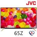 JVC 65吋/型 4K聯網 電視/液晶顯示器 65Z