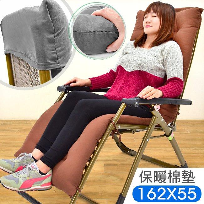 加長162X55保暖加厚折疊躺椅墊C022-941(折合折疊椅套.沙發墊布套棉墊.座墊坐墊睡墊靠墊.休閒床墊抓絨墊午睡墊.傢俱傢具特賣會ptt)