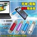 手機隨身碟【BSMI商檢認證】外接隨身 記憶體 64GB 手機擴充 USB隨身碟 外接硬碟 OTG線 手機電腦兩用隨身碟【3C博士】【PH-58B】