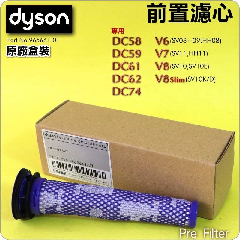 #鈺珩#Dyson 原廠前置濾心、濾網、過濾棒、濾條Pre Filter【Part No.965661-01】DC58