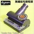 #鈺珩#Dyson原廠無纏結毛刷吸頭Tangle-free Turbine tool【Part No.925067-06