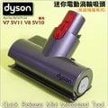 #鈺珩#Dyson原廠加強版電動塵蟎吸頭、迷你渦輪電動吸頭拍打床墊沙發V7 SV11 V8 SV10