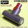 #鈺珩#Dyson原廠電動塵蟎吸頭、床墊吸頭、迷你渦輪電動吸頭迷你電動渦輪吸頭V7 SV11 V8 SV10