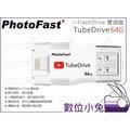 數位小兔【PhotoFast i-FlashDrive 雙頭龍 TubeDrive 64G 隨身碟】iPhone iPad iPod 公司貨 iX i6 i7 i8