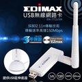 小港3C【可刷卡】訊舟 EDIMAX EW-7711USN USB 無線網路卡【150M-附天線】無線網卡 USB網卡