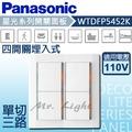 【有燈氏】Panasonic 國際牌 星光 單切 四開關 面板 110V 埋入式 開關【WTDFP5452K】