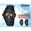 CASIO時計屋 卡西歐手錶專賣店 G-SHOCK AW-591GBX-1A9 經典街頭時尚 雙顯男錶 樹脂錶帶 黑X金 防水200米 世界時間