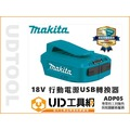 @UD工具網@MAKITA 牧田 ADP05 18V鋰電池 行動電源USB轉換器 可為智能手機、平板電腦、充電或提供電力