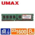 【綠蔭-免運】UMAX DDR3 1600 8GB RAM
