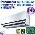 【信源】14坪~【Panasonic冷專變頻一對一】CS-K90BA2+CU-K90BCA2 *24期零利率分期