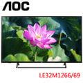 AOC 艾德蒙 32型LED大型顯示器+視訊盒LE32M1266/69