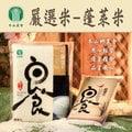 【冬山農會】嚴選米-蓬萊米 1kg-包 x2包組