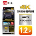 PX大通 HD2-1.2MX 4K60Hz超高畫質PREMIUM特級高速HDMI 2.0編織影音傳輸線1.2米