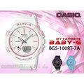 CASIO 時計屋 卡西歐手錶 BABY-G BGS-100RT-7A 雙顯運動女錶 樹脂錶帶 防水100米 計步器 BGS-100RT 全新品 保固一年 開發票