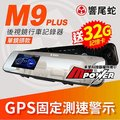 【預購中】【免運費+送32G】響尾蛇 M9 PLUS 單鏡頭款 4.5吋大螢幕 行車紀錄器 GPS測速 行車記錄器【禾笙科技】