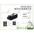 數位小兔【NIKON D850專用多功能專業手把】電池把手MB-D18同功能 D850專用電池手把 電池手把 MB-D