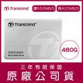 創見 Transcend SSD220 480GB 2.5吋 SATAIII 固態硬碟 原廠公司貨 保固 480G