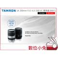 數位小兔【Tamron 18-200mm F3.5-6.3 變焦鏡 B011 Sony】E 接環 旅遊鏡 鏡頭 公司貨