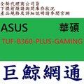華碩 ASUS TUF-B360-PLUS-GAMING 主機板 MB B360 PLUS GAMING