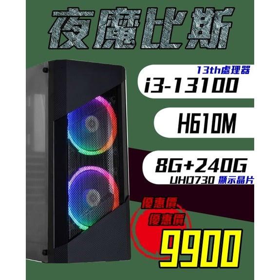 「高雄程傑電腦」惡靈戰騎 AMD R7-1700/4G/120 SSD/N710/A320M AMD Ryzen 系列
