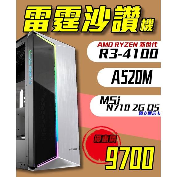 「高雄程傑電腦」突擊戰隊 AMD Ryzen R3-1200/4G/120 SSD/710 2G獨顯 超值主機