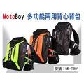 【尋寶趣】多功能兩用背心背包 反光設計 水袋專用背包 運動/重機/摩托車/越野/自行車背包 MB-TB01