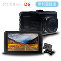 【摩利亞高雄建國】附8G+後鏡頭 CORAL D6 高畫質 1080P 行車記錄器 高雅鋅合金機殼 雙鏡頭組 另售 M6