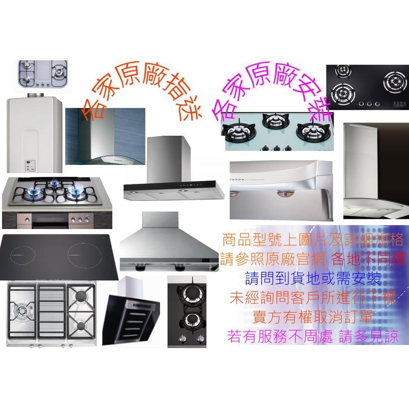 全省..櫻花全嵌入式洗碗機E-7782 E7782 全新原廠公司貨原廠保固