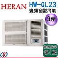 【信源】3坪【HERAN 禾聯旗艦變頻窗型冷氣】HW-GL23C (安裝另計) *24期零利率分期