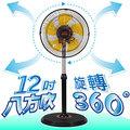 快速到貨★台灣製造 G.MUST台灣通用 12吋新型360度擺頭立扇 (電扇 電風扇 涼風扇 GM1236)