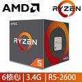 ★全新RYZEN 2搶先到貨 加贈酷媽散熱膏★ AMD Ryzen 5-2600 3.4GHz 六核心 中央處理器