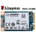 120GB mSATA SSD TLC Kingston 金士頓 SUV500MS/120G UV500 固態硬碟