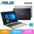 (加碼贈 羅技無線滑鼠) ASUS 華碩 X541NA-0031CN4200銀 X541NA-0021AN4200黑 15吋 筆記型電腦 (N4200/500G/DVD/W10)