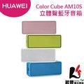 HUAWEI 華為 Color Cube AM10S 立體聲藍牙音箱/藍牙喇叭 【葳豐數位商城】