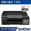 原廠墨水 Brother DCP-T300 全新機 原廠連供 影印事務機 非T500 T700 T800 T300