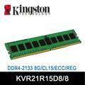 限量 Kingston 金士頓 DDR4-2133 8GB ECC REG 伺服器記憶體 KVR21R15D8/8G