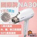 {加送烘罩} Panasonic 國際牌 水離子 吹風機 EH- NA30 NA45 NA98 【全新原廠公司貨】