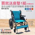 買就送替換式座墊【恆伸醫療器材】ER-0210鋁合金輕量型 後折背輪椅 18吋座寬 可收合(四色任選)