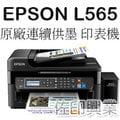 [佐印興業] 愛普生 Epson L565 原廠連續供墨+列印+掃描+影印+無線/有線網路 印表機
