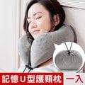 【米夢家居】呵護頸椎~高支撐可收納飛機旅行記憶U型頸枕-灰(一入)