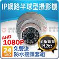 【安防科技特搜網】H.265 / H.264 網路 IPC 防水 1080P 紅外線 LED 攝影機 無 4G 8G 16G 32G 64G 記憶卡 硬碟
