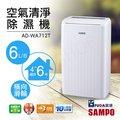 〔聲寶SAMPO〕Air purifier空氣清淨機AD-WA712T《319家電》