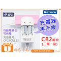 【聯合小熊】佳美能 kamera CR-2 CR2 充電式 電池 加usb電池充電器 for Fujifilm instax SHARE SP-1 SP1 相印機適用